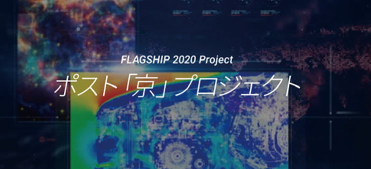FLAGSHIP 2020 Project ポスト「京」プロジェクト